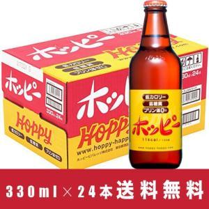 【ホッピービバレッジ】【送料無料】ホッピー 330ml×24本 1ケース 割り材 ichiishop