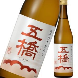 日本酒 季節数量限定品 酒井酒造 五橋 純米 ひやおろし 720ml 山口 冷やおろし|ichiishop