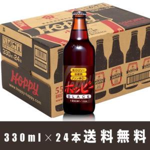 【ホッピービバレッジ】【送料無料】ホッピー・ブラック 330ml×24本 1ケース 割り材 ichiishop