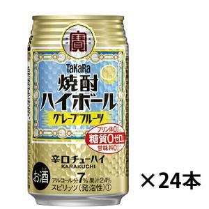【タカラ】タカラ焼酎ハイボール グレープフルーツ 辛口チューハイ 350ml×24缶 1ケース|ichiishop