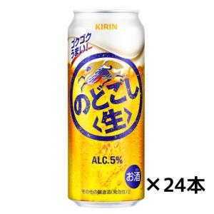 【麒麟】キリン のどごし<生> ケース 500ml×24缶 送料無料|ichiishop