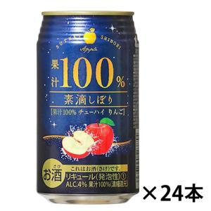 素滴しぼり 果汁100% チューハイ りんご 350ml×24缶 1ケース|ichiishop
