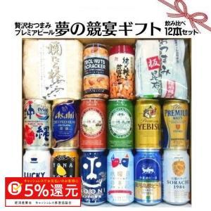 誕生日 お祝い ギフト プレゼント 贅沢おつまみ4種+5大国産プレミアムビール12本 飲み比べ ギフトセット 詰合せ 夢の競演 送料無料|ichiishop