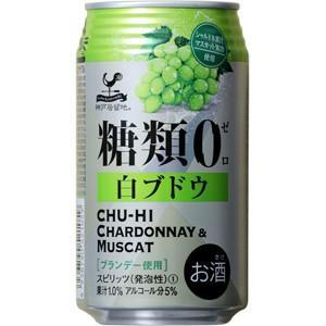 神戸居留地 チューハイ 白ぶどう 糖類ゼロ 350ml×24本【ケース販売】|ichiishop
