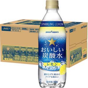 サッポロ おいしい炭酸水 レモン 500ml×24本 1ケース 送料無料|ichiishop