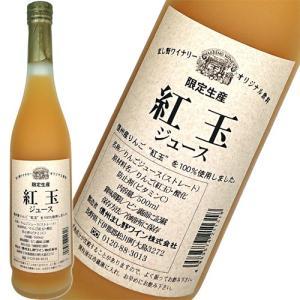 ジュース 信州まし野ワイン 紅玉ジュース 500ml 日本 長野|ichiishop