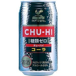 神戸居留地 チューハイ コーラ 糖類ゼロ 350ml×24本【ケース販売】|ichiishop