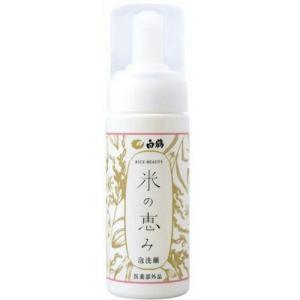 酒蔵の化粧品 米の恵み 白鶴 ライスビューティー 泡洗顔 150ml 薬用洗顔薬用保湿 薬用化粧品|ichiishop