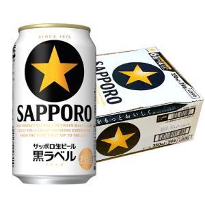 サッポロ生ビール黒ラベル ケース<br>350ml×24缶|ichiishop