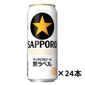 サッポロ生ビール黒ラベル ケース<br>500ml×24缶 送料無料|ichiishop