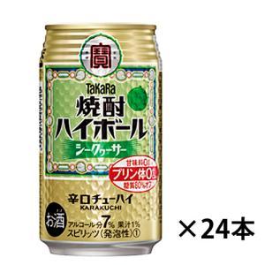 【タカラ】タカラ焼酎ハイボール シークァーサー 辛口チューハイ 350ml×24缶 1ケース|ichiishop