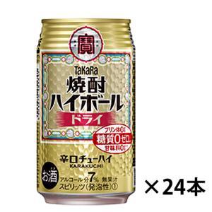 【タカラ】タカラ焼酎ハイボール ドライ 辛口チューハイ 350ml×24缶 1ケース|ichiishop