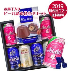 母の日ギフト ビールセット 6本セット 送料無料 包装込 ギフト 贈答 ワイン紀行オリジナル 飲み比べセット|ichiishop