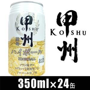 ケース 甲州 韮崎 ハイボール  350ml×24缶 1ケース|ichiishop