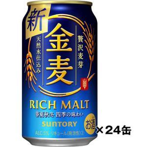 【サントリー】金麦(350ml)24缶/ケース|ichiishop