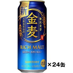 【サントリー】金麦(500ml)24缶/ケース【送料無料】 ichiishop