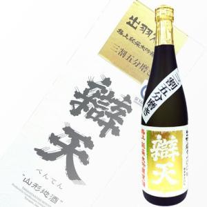 日本酒 後藤酒造 辯天 出羽燦々 極上 純米大吟醸原酒 三割五分磨き 720ml 山形|ichiishop