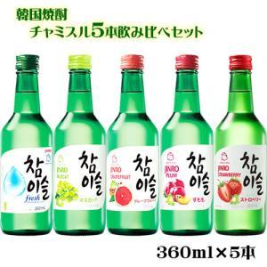 韓国焼酎 チャミスル 飲み比べセット 360ml×5本 fresh マスカット グレープフルーツ す...