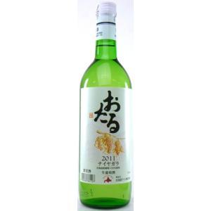 【北海道ワイン】おたる ナイヤガラ 白 720ml 日本のワイン ギフト プレゼント(4990583381107) ワイン紀行