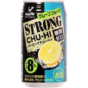 ケース 神戸居留地 ストロングチューハイ グレープフルーツ ゼロ 缶 350ml×24本 1ケース|ichiishop