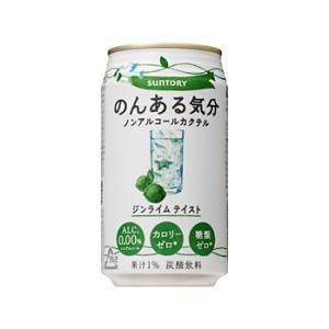 【サントリー】のんある気分 〈ジンライムテイスト〉350ml×24缶 1ケース ノンアルコール|ichiishop