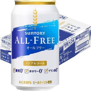 【サントリー】オールフリー ALL-FREE350ml缶×24缶|ichiishop