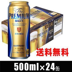 【9/30まで増税前SALE】サントリー ザ・プレミアム・モルツ 500ml×24缶 ケースビール 送料無料|ichiishop