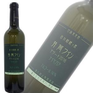 白ワイン 極甘口 井筒ワイン デザート ナイヤガラ 720ml 日本 長野 ギフト プレゼント(4986197911113) ワイン紀行