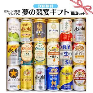 ギフト プレゼント ビール セット 飲み比べ 5大国産プレミ...