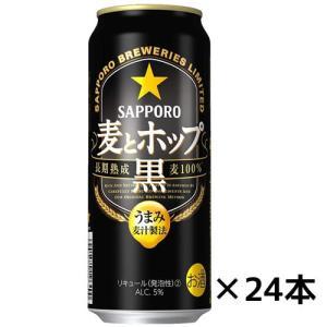 【サッポロ】麦とホップ<黒>500ml×24缶【送料無料】|ichiishop