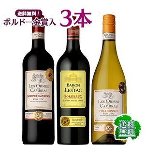 ボルドー金賞が入った通のワインセット 750ml×3本 送料無料 赤 白 オリジナル ワインセット ichiishop