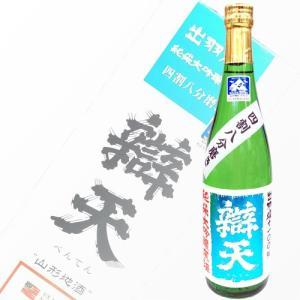日本酒 後藤酒造 辯天 出羽燦々 純米大吟醸原酒 四割八分磨き 720ml 山形|ichiishop