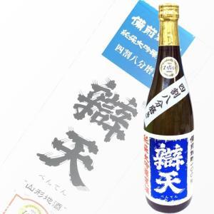 日本酒 後藤酒造 辯天 備前雄町 純米大吟醸原酒 四割八分磨き 720ml 山形|ichiishop
