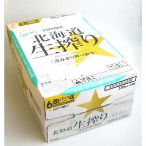 【9/30まで増税前SALE】【サッポロ】サッポロ北海道生搾り ケース 500ml×24缶新ジャンル 送料無料|ichiishop