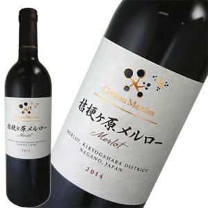 赤ワイン フルボディ シャトー メルシャン 桔梗ヶ原 メルロー 750ml 日本 長野|ichiishop
