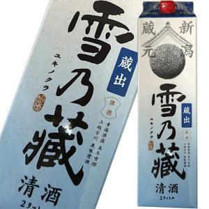日本酒 加藤酒造 雪乃蔵 蔵出 2000ml 新潟 12個まで1個口配送可能|ichiishop