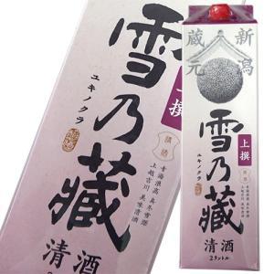 日本酒 加藤酒造 雪乃蔵 上撰 2000ml 新潟 12個まで1個口配送可能|ichiishop