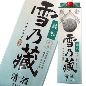 日本酒 純米酒 加藤酒造 雪乃蔵 純米 2000ml 新潟 12個まで1個口配送可能|ichiishop