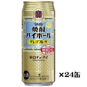 【送料無料】【タカラ】タカラ焼酎ハイボール グレープフルーツ 辛口チューハイ 500ml×24缶 1ケース|ichiishop