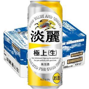 【9/30まで増税前SALE】キリン 淡麗 極上 <生>ケース 500mlx24缶 送料無料|ichiishop