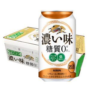 【麒麟】キリン 濃い味 糖質ゼロ350ml缶×24缶|ichiishop