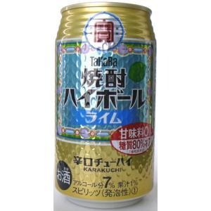 【タカラ】タカラ焼酎ハイボール ライム 辛口チューハイ 350ml×24缶 1ケース|ichiishop