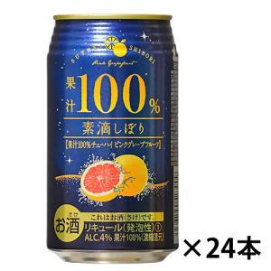 素滴しぼり 果汁100% チューハイ ピンクグレープフルーツ 350ml×24缶 1ケース|ichiishop