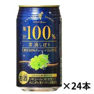 素滴しぼり 果汁100% チューハイ 白ブドウ 350ml×24缶 1ケース|ichiishop