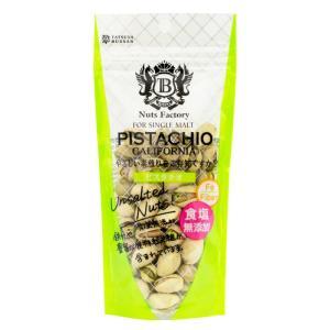 【龍屋物産】ナッツファクトリー ピスタチオ 77g【素焼き】【食塩不使用】|ichiishop