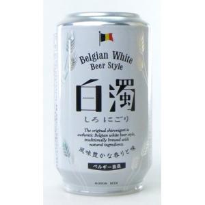 【日本ビール】白濁 ケース 330ml×24缶 ベルギービール<br>【入荷に時間がかかる場合がございます】|ichiishop