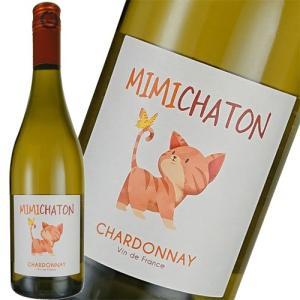 白ワイン ミミ シャトン シャルドネ 750ml フランス ラング ドック ネコ ねこ ギフト プレゼント(3263810145584) ワイン紀行