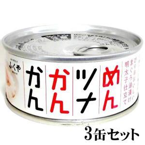 博多中洲 ふくや めんツナかんかん レギュラー 3缶セット 90g×3缶 めんつな メンツナ|ichiishop