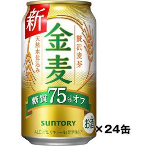【9/30まで増税前SALE】【サントリー】金麦<糖質75%オフ>(350ml)24缶/ケース|ichiishop