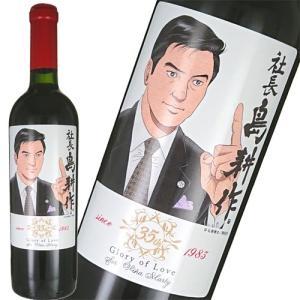 赤ワイン 島耕作35周年限定 社長 島耕作 ラベル セール メルロ 750ml|ichiishop